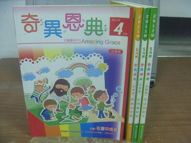 ~書寶 書T9/兒童文學_NPW~奇異恩典^(注音版^)_2011 4^~6月^~2012