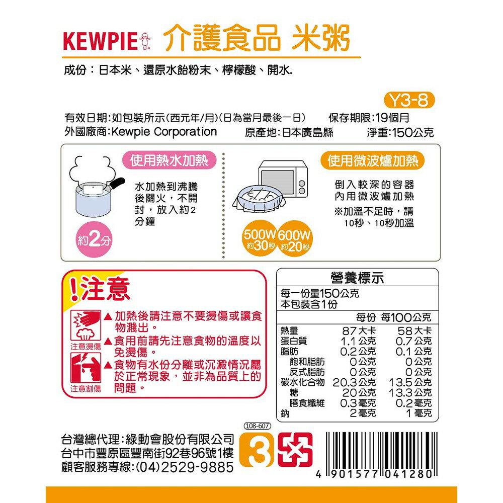 銀髮餐  銀髮粥日本KEWPIE 介護食品 Y3-8米粥150公克