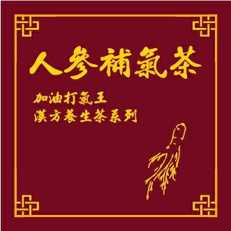 ~台南百年仁壽堂~人參補氣茶(12包  盒)