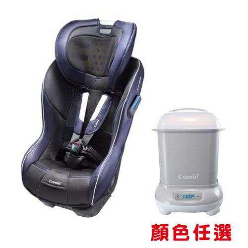 康貝 Combi News Prim Long EG 汽車安全座椅-普魯士藍贈消毒鍋★衛立兒生活館★