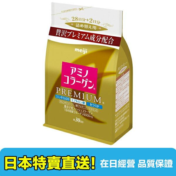 【海洋傳奇】日本 Meiji Amino 明治 膠原蛋白粉補充包袋裝214g 白金尊爵版 添加Q10及玻尿酸【訂單滿3000元免運】 - 限時優惠好康折扣