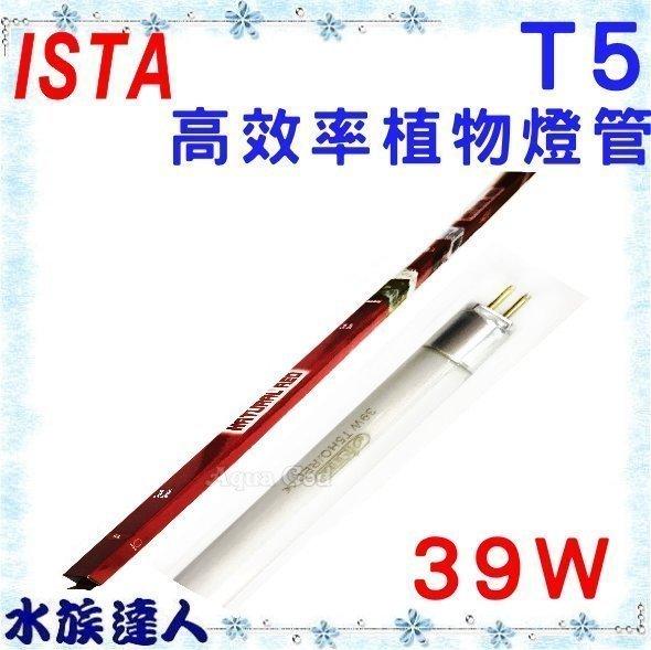 ~水族 ~~T5燈管~伊士達ISTA~T5高效率植物燈管.39W T5~831~超明亮!