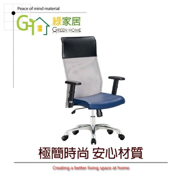 【綠家居】德莎時尚皮革網布高背辦公椅(可後仰+氣壓升降+4色可選)