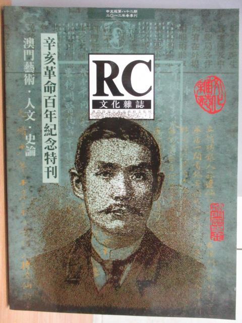 【書寶二手書T1/文學_WEB】RC文化雜誌_第82期_辛亥革命百年紀念特刊等