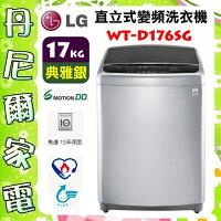 LG電子到【LG 樂金】6MOTION DD直立式變頻洗衣機 典雅銀 / 17公斤洗衣容量 WT-D176SG 原廠保固 NFC 雲端客製洗衣行程