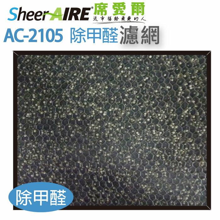 【SheerAIRE席愛爾】F-2105CZ 除甲醛濾網 (適用 AC-2105/AC-2105DCUV 機型)