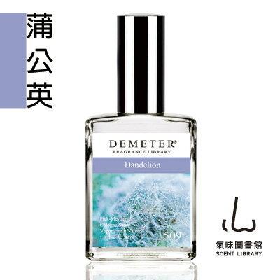 氣味圖書館:【氣味圖書館】蒲公英香水30ml