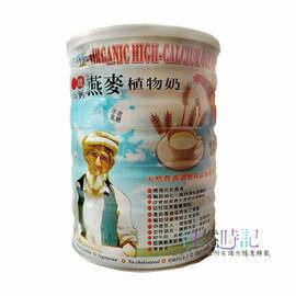 自然時記 生機高鈣燕麥植物奶 850g/罐 (買1送1) 原價$1960-特價$889 男女老少全家飲用