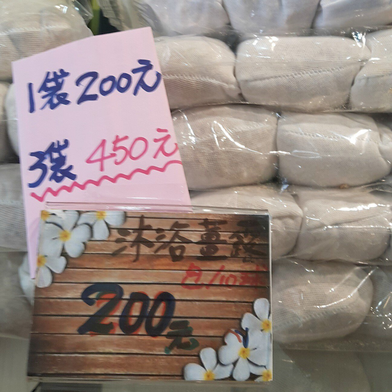沐浴薑露- 冬季暖物-一包/10球