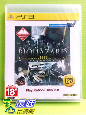 [玉山最低比價網] 日本代訂 PS3 惡靈古堡 編年史 HD 精 選輯 純日版 BETS 版