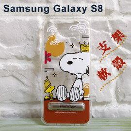 SNOOPY空壓雙料支架軟殼SamsungGalaxyS8G950FD(5.8吋)史努比【正版授權】