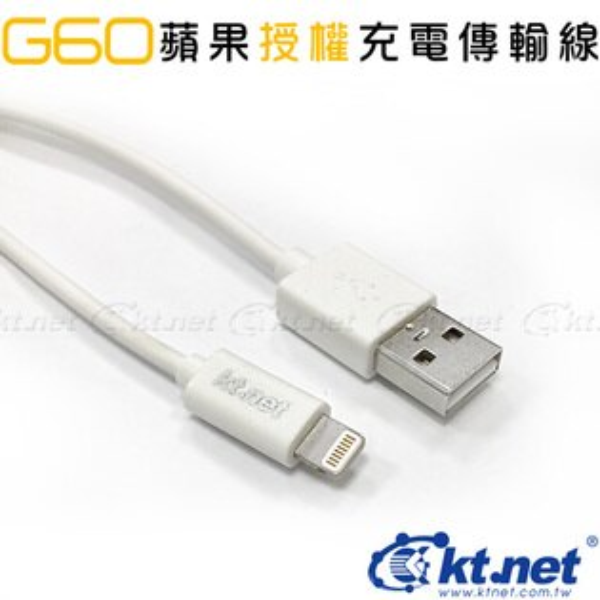 【迪特軍3C】KTNET-G60MFI蘋果授權Lightning充電傳輸線-1M白高速傳輸線充電線資料線轉接線