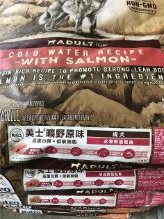 曠野原味成犬冰湖鮮甜鮭魚24磅#美士高蛋白質低敏無穀#短效2018518