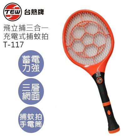 【台熱牌】飛立捕充電分離式電蚊拍《T-117》