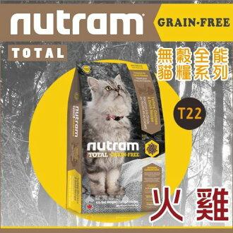 +貓狗樂園+ 紐頓nutram【無穀貓糧。T22火雞。6.8kg】2430元