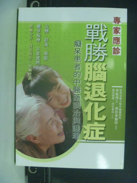 【書寶二手書T5/養生_KEF】戰勝腦退化症:癡呆患者的中醫藥調治與護理_李敏、萬帥章