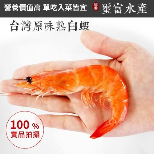 【璽富水產】嚴選原味熟白蝦300g(約16~17尾)/一盒