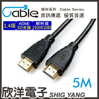 ※ 欣洋電子 ※ Cable HDMI 1.4a版影音傳輸線 5M (UDHDMI05)