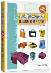 暢銷紀念版!包裝紙盒設計:實用盒形結構544例