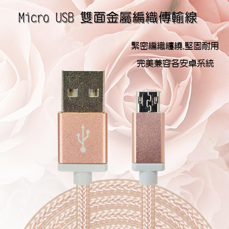 Micro USB 玫瑰金編織充電線/數據線/傳輸線 /可正反插/Samsung/Sony/HTC/LG/ASUS/鴻海/OPPO/小米/Acer/TWM/BenQ/G-PLUS/華為