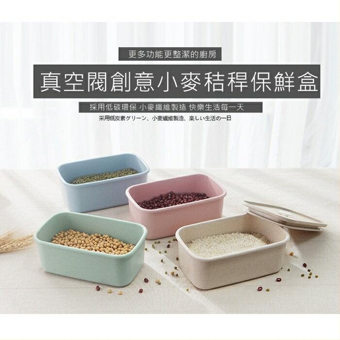 [Hare.D] 小容量 小麥秸稈 兩款容量可選 食品保鮮盒 附真空閥 密封罐 收納 儲物 防潮盒