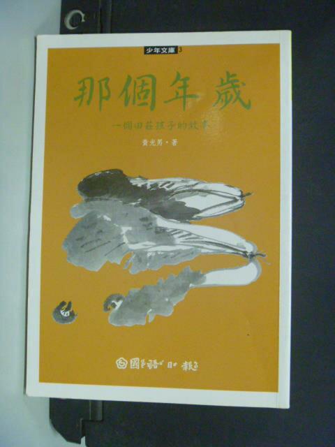 【書寶二手書T2/兒童文學_NIJ】那個年歲_黃光男