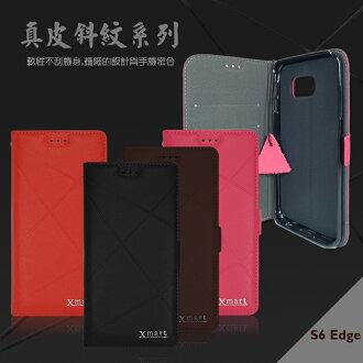 真皮斜紋系列 SAMSUNG GALAXY S6 Edge G9250 側掀皮套/保護套/手機套/可放卡片/保護手機/立架式/軟殼