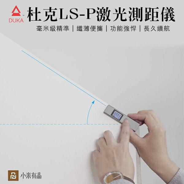 杜克LS-P激光測距儀 免  小米有品 測距器 長度 室內 建築 面積測量【coni shop 】