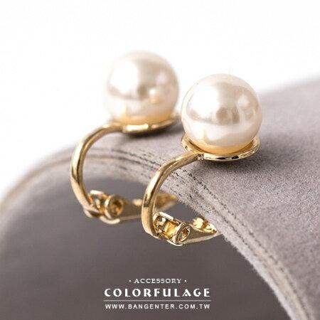 夾式耳環 典雅簡約風 雪白珍珠耳夾耳環 優雅又甜美 柒彩年代【ND357】一對 - 限時優惠好康折扣