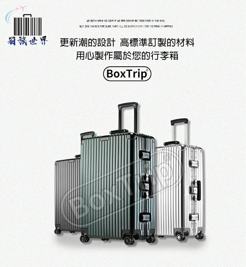 《箱旅世界》BoxTrip 20吋復古、懷舊防刮登機箱 行李箱 旅行箱 鋁框箱