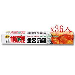 楓康 鋁箔紙 (30cm X 7m)X36入