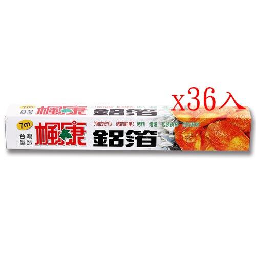 楓康鋁箔紙(30cmX7m)X36入