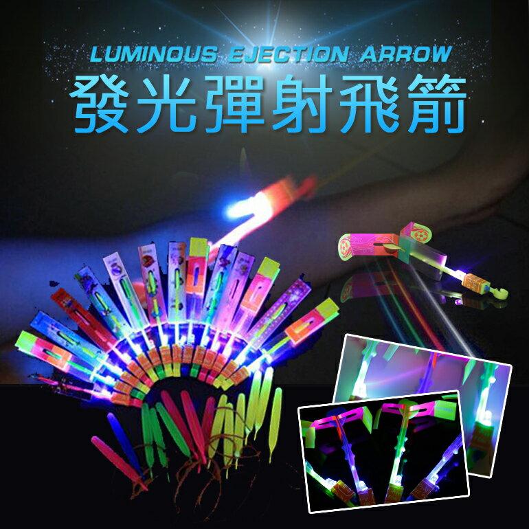 【樂取小舖】彈弓 發光 飛箭 LED 閃光 蘑菇傘 竹蜻蜓 飛盤 兒童 簡便