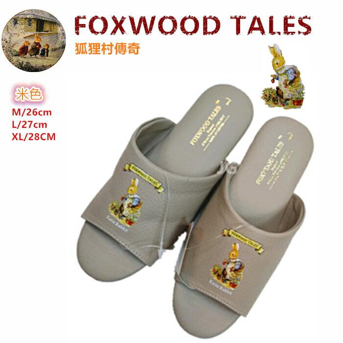 共3色 米色比得兔拖鞋彼得兔拖鞋FOXWOOD TALES狐狸村傳奇拖鞋發泡棉氣墊室內拖鞋
