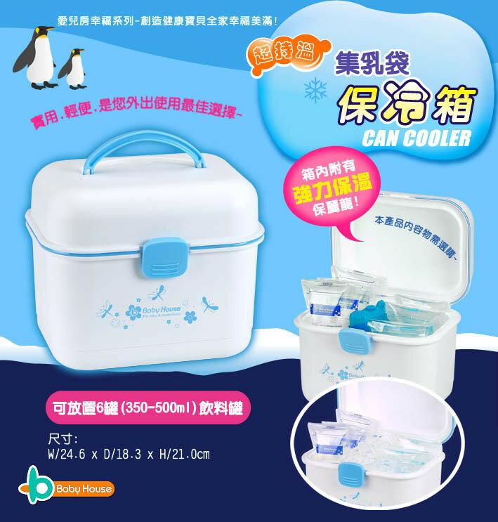 【淘氣寶寶】愛兒房 Baby House保冷箱/保溫箱 (可搭配保冷冰磚使用*效果更加)【保證原廠公司貨】