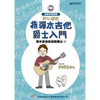烏克時代~初心者的指彈木吉他爵士入門(附CD)