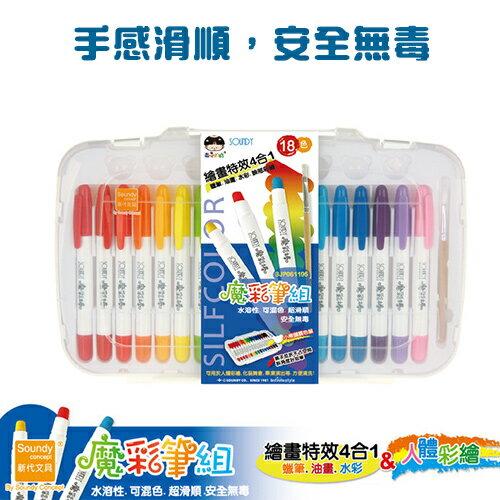 新全 18色魔彩筆組/人體彩繪筆/蠟筆/水彩/油畫/臉部彩繪/3JP061195