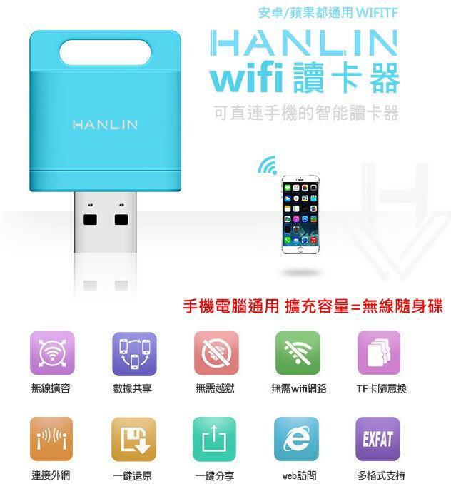 HANLIN-WIFITF-蘋果安卓手機擴充容量-WIFI無線讀卡器(超強功能多合一) 手機隨身碟 【風雅小舖】