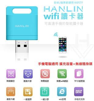 【風雅小舖】HANLIN-WIFITF-蘋果安卓手機擴充容量-WIFI無線讀卡器(超強功能多合一) 手機隨身碟