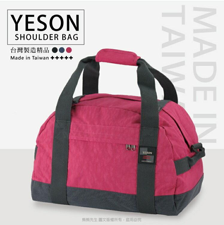《熊熊先生》永生YESON 輕量 防潑水 大容量 旅行袋 MIT台灣製造 頂級YKK拉鍊 620-18 (小)