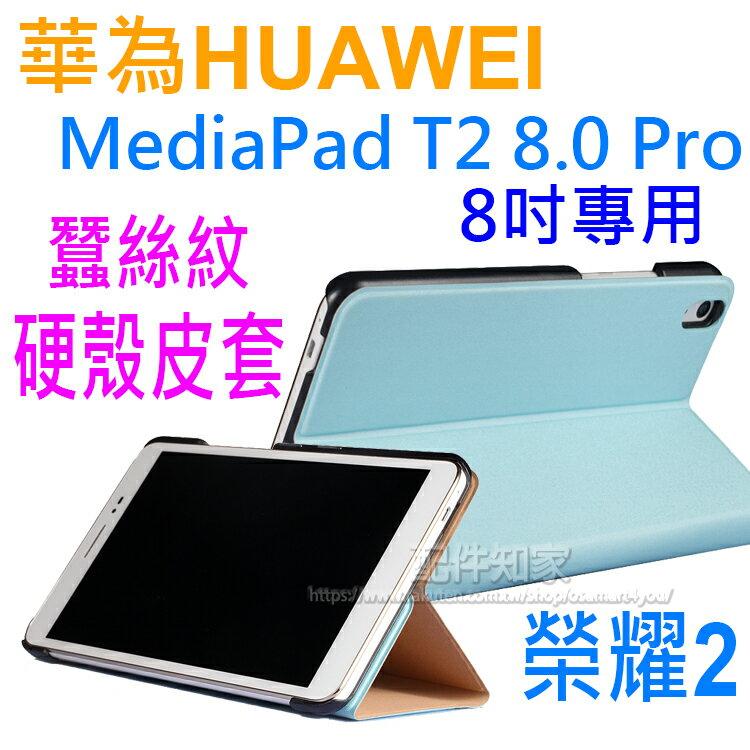 【蠶絲紋】華為 HUAWEI MediaPad T2 8.0 Pro JDN-L01 8吋專用 蠶絲紋側掀皮套/書本式翻頁/保護套/支架斜立展示/三折-ZY