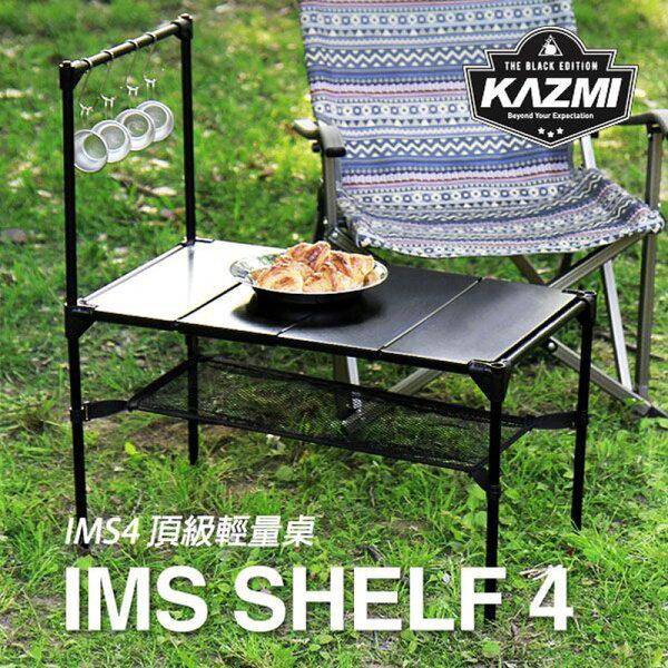 【露營趣】KAZMIK7T3U015IMS4頂級輕量桌鋁合金休閒桌摺疊桌折疊桌休閒桌露營桌