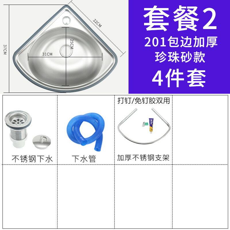 不鏽鋼水槽 單槽洗手盆 304不鏽鋼三角盆掛壁 小水槽超小角單槽洗菜盆衛生間洗手盆洗碗池『xy0808』