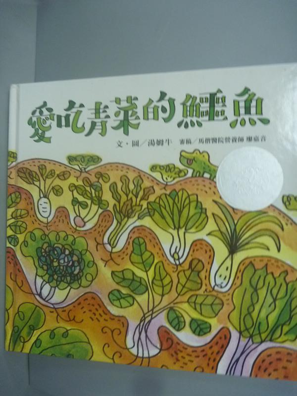 ~書寶 書T1/少年童書_KMX~愛吃青菜的鱷魚_湯姆牛