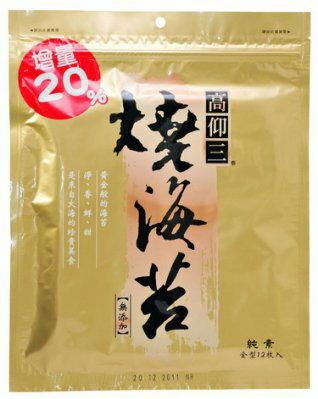 元氣工坊 高仰三 燒海苔(全) 12片/包