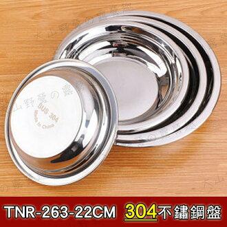 【暫缺貨】中和安坑 TNR-263-22CM 304不鏽鋼餐盤野營盤 料理盤 餐盤 環保餐具 露營 野營 野炊