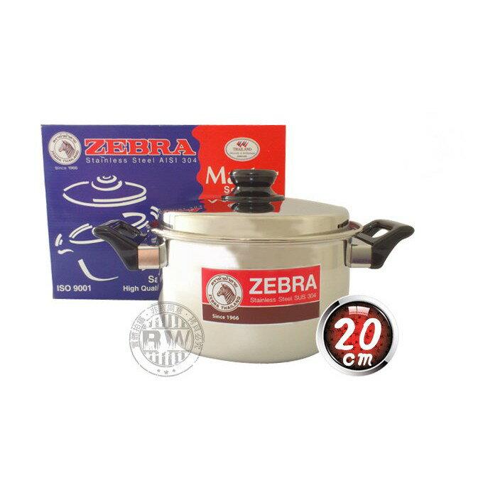 ZEBRA斑馬牌雙耳湯鍋 正304高級不鏽鋼牛奶鍋 火鍋 萬用調理鍋 滷鍋 燉鍋