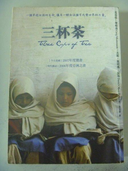 ~書寶 書T6/翻譯小說_HFB~三杯茶_ 320_葛瑞格.摩頓森