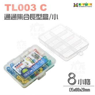 【九元生活百貨】聯府 TL003 C通通集合長型盒/小 掀蓋收納盒 分格置物盒