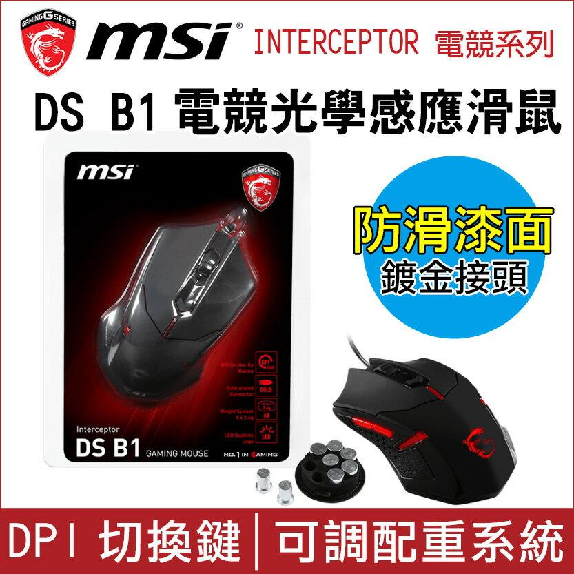 【會員限量最高現折$850】MSI 微星 DS B1 GAMING MOUSE 電競滑鼠